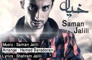 سامان جلیلی - خیال
